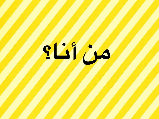 من أنا الصوت والضوء والحرارة by Fatma Al-Ameer