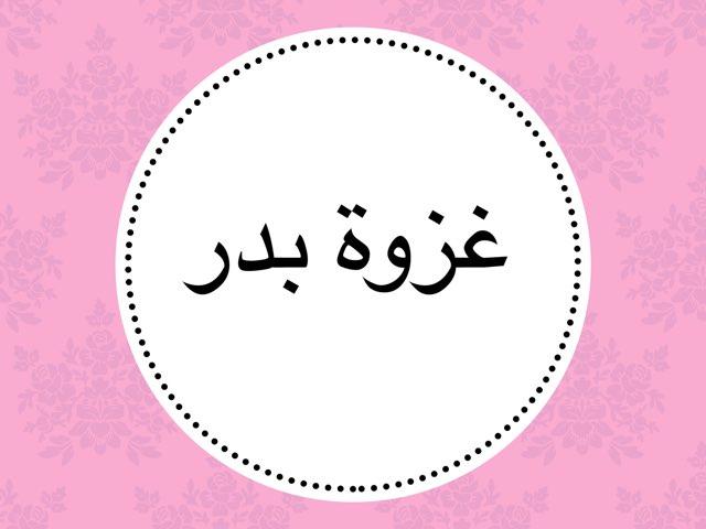 غزوة بدر by Dosha Dosh