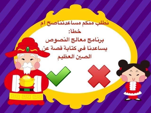 لعبة 36 by نوره الحيان