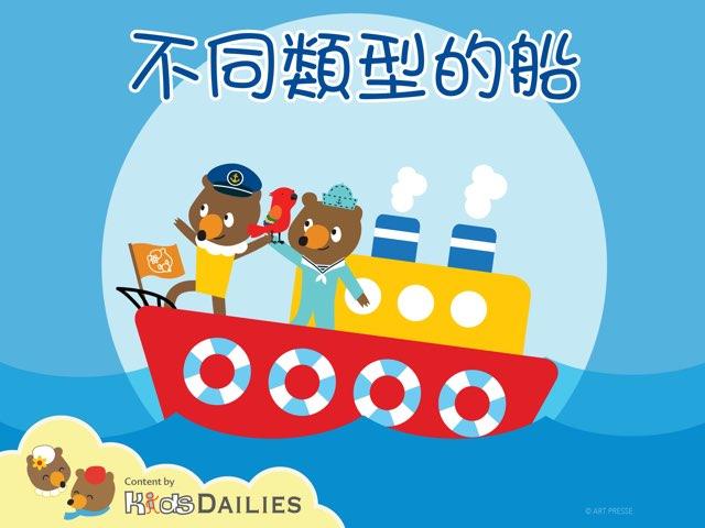 不同類型的船 by Kids Dailies