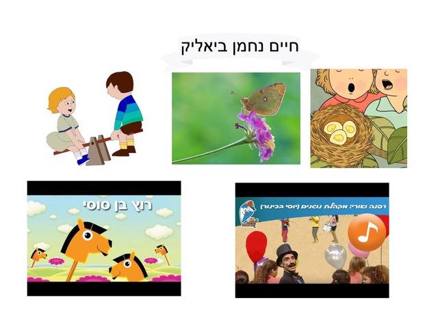לוח שירי ביאליק  by dovrat82 Cohen Eltzafan
