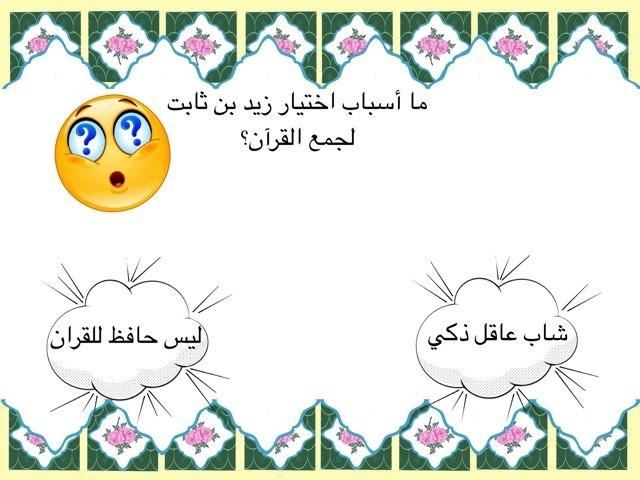لعبة 167 by Fatema alosaimi