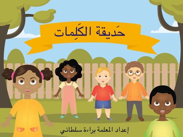 حديقة الكلمات: إتمام كلمات، وتركيب حروف، وكتابة كلمات by Baraah Sultany