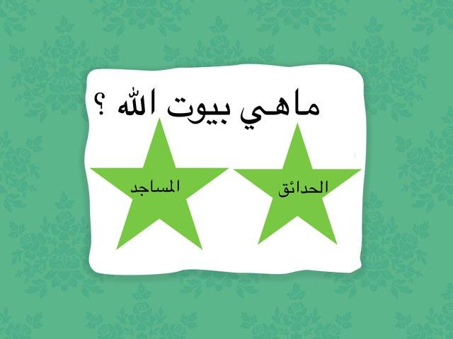 اداب المسجد ثانيه by Muneerah Aljabri