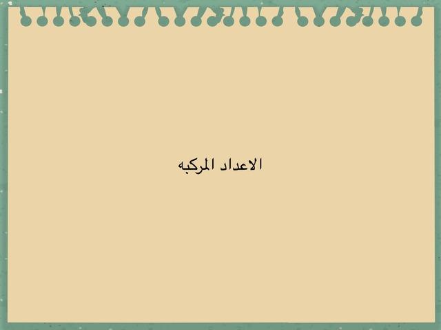 ثاني ثانوي ٢  by shosho abdurahman