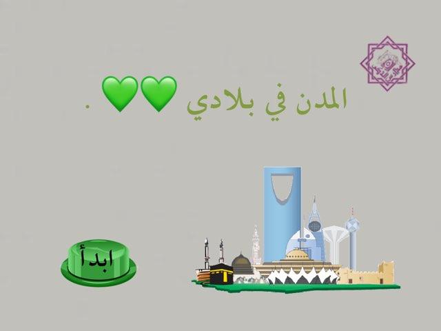 المدن في بلادي by reemas himdi