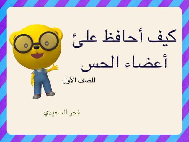 درس كيف أحافظ علئ أعضاء الحس by Fajer Alsaeedi