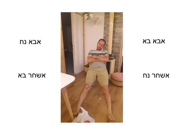התאם את המשפט לתמונה by Varda Lavi