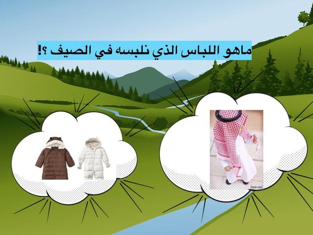 اداب الباس by Hnoooy Hnoooy