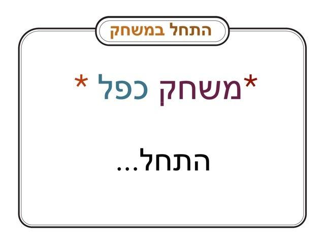 משחק 23 by Hanadi Sbeeh