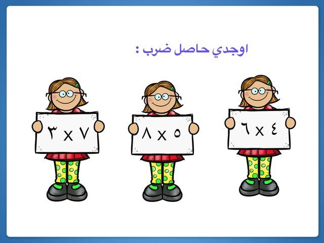 جدول الضرب by حسناء السعدي