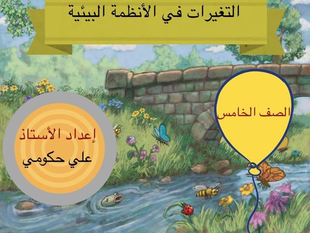 التغير في الأنظمة البيئية by علي الخرمي