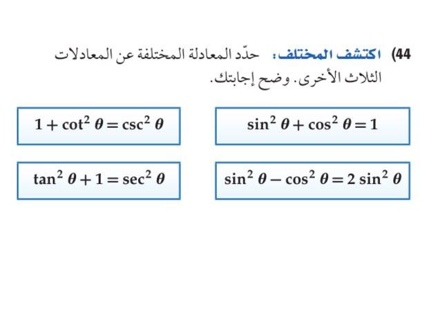 اكتشف المختلف by Nawal Alharby