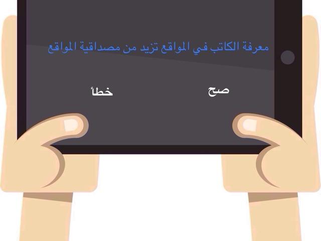 آليات البحث الجيد في الإنترنت by Zohoor Otaibi