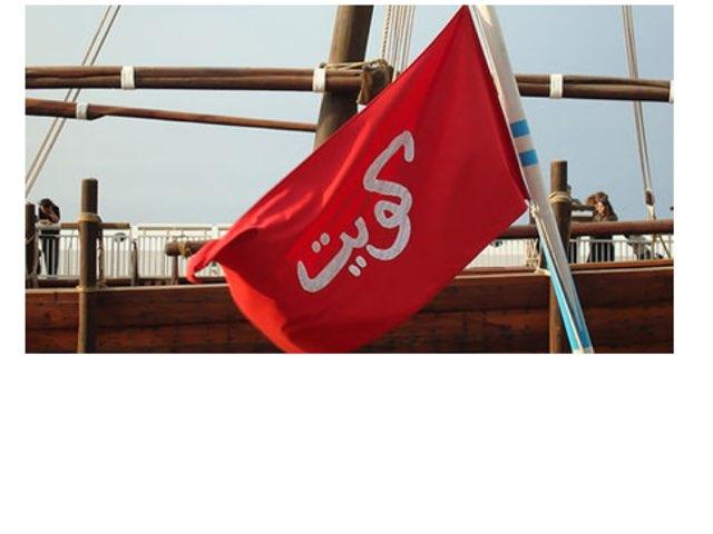 علم الكويت by sara Al-salman