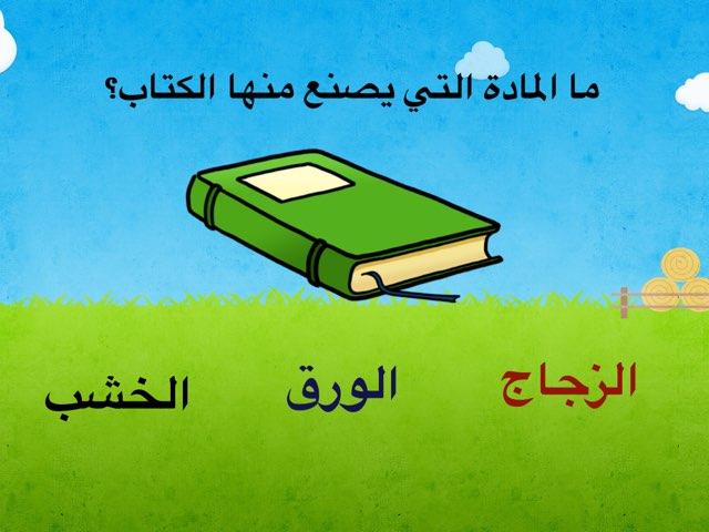 انواع المواد by Khadeeja Al