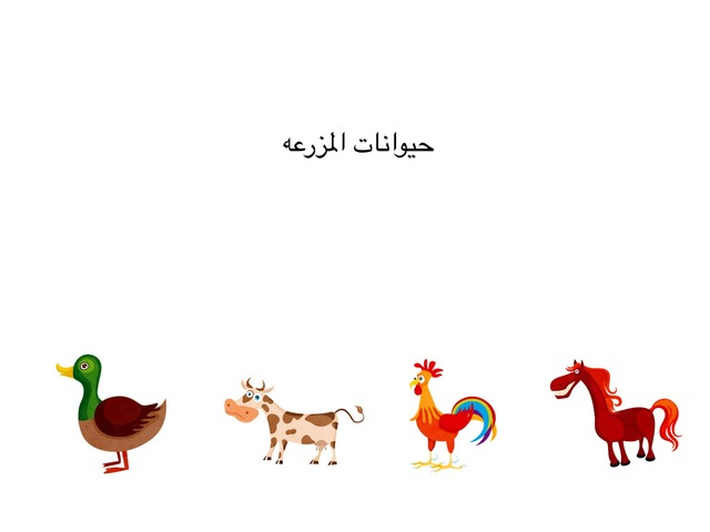 حيوانات المزرعة by Lailaa Diab