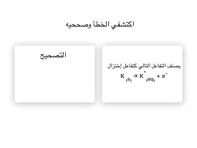كيمياء ٤ by amal alharbi
