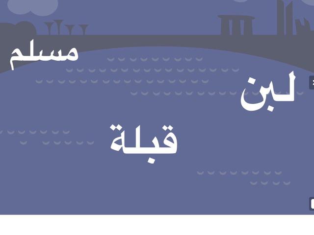 تجريد لبن by Nfoola Alenezy