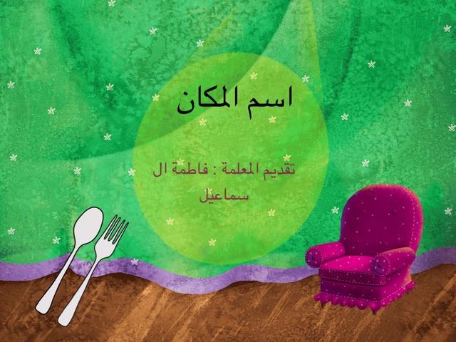 اسم المكان ٢ by Fatimah Smail