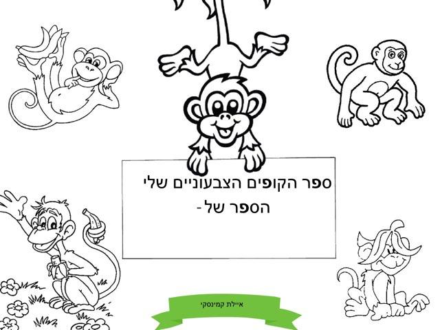 סיפור משחק הקופים- הצליל F by Ayelet Levy Kaminsky