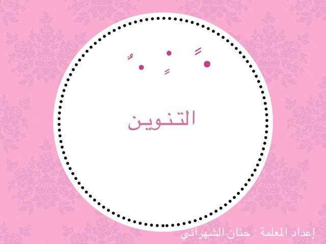 التنوين by حنان الشهراني
