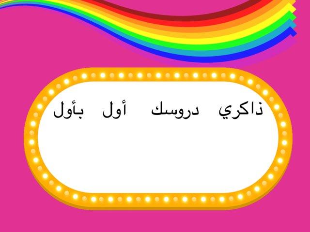 لعبة 116 by Mariam Alreem