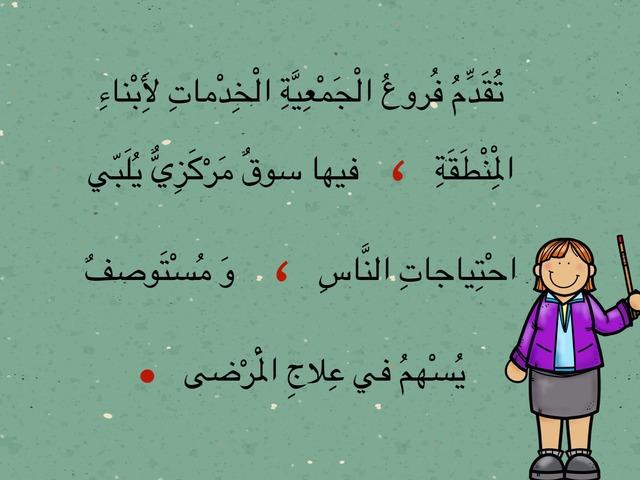 الفاصلة والنقطة  by أمل فهد عيد