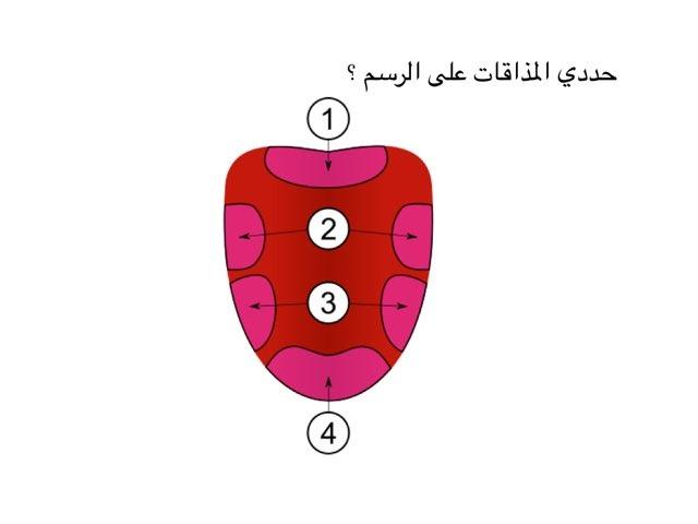 اللسان by Tati Hmd