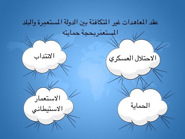 الاستعمار٢  by فاطمه العتيبي