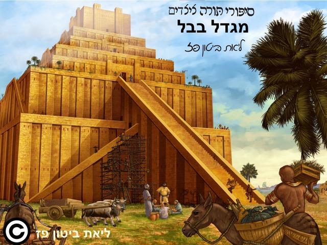 מגדל בבל by Liat Bitton-paz