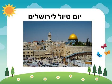 טיול לירושלים כיתת רקפת by Miriam Tilkin