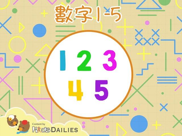 认识数字1-5 by Kids Dailies