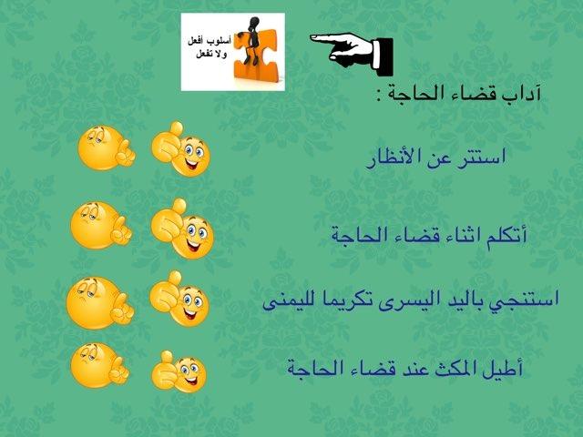 لعبة 46 by Nadia Alsayed