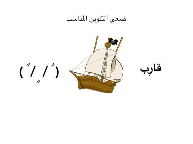 التنوين  by Heba Bakri
