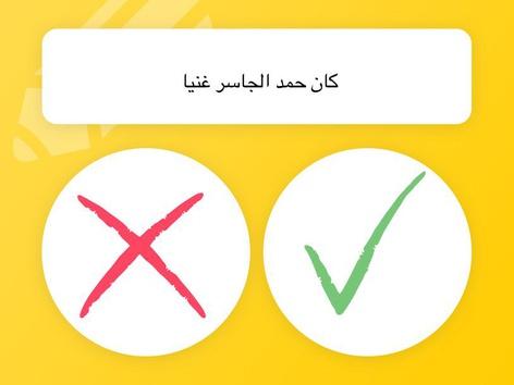 حمد الجاسر by Hn