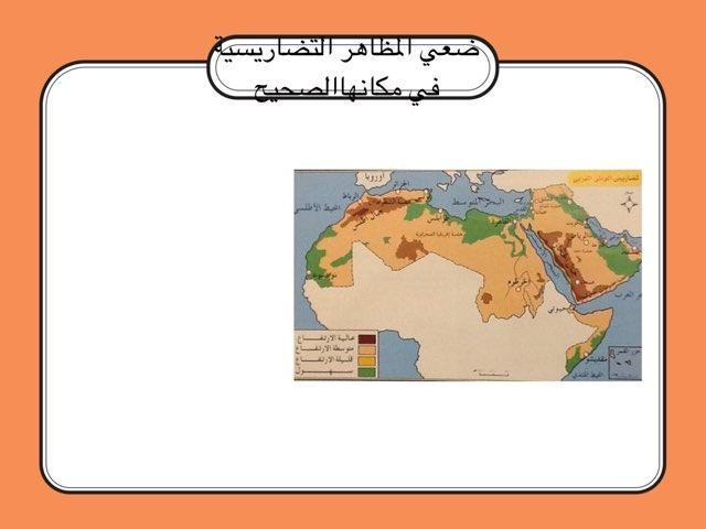 التضاريس في الوطن العربي by Hend Alqahtani