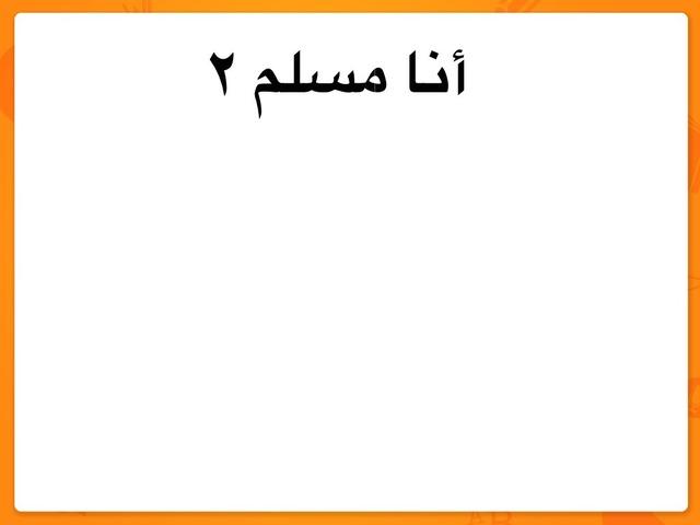 انا مسلم ٢ by Nadia alenezi