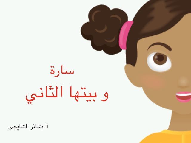 سارة وبيتها الثاني by shoreya store