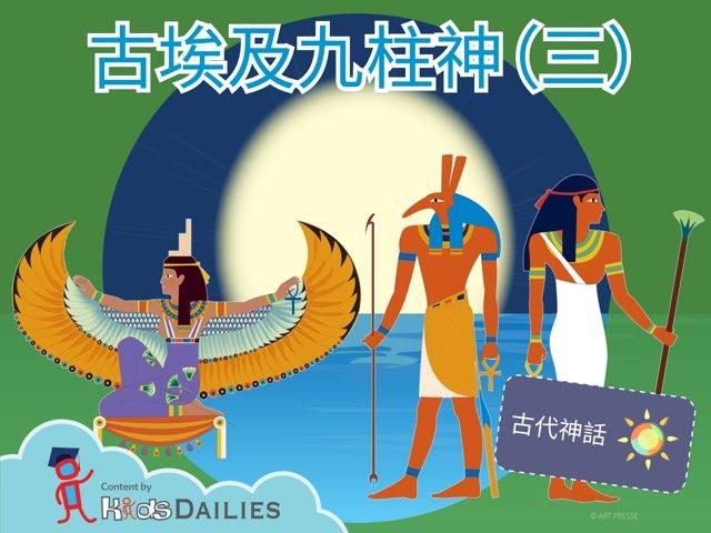 古埃及九柱神(三) by Kids Dailies