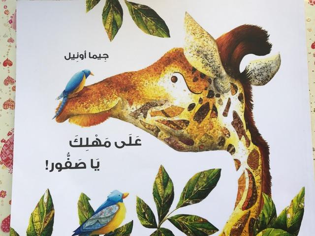 قصة ع مهلك يا صفور by Munira Taha
