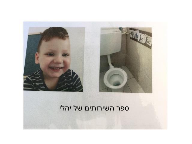 ספר השירותים של יהלי by Inbar Nir