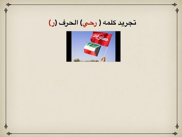 تجريد كلمه رحي by شريفه الغنام