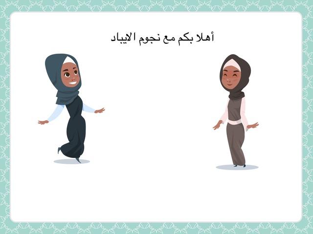 النشاط by Sahar shaLash