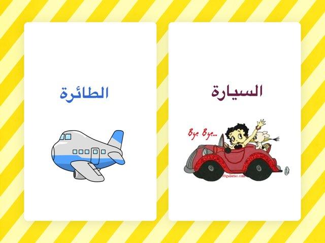 لعبة 8 by عبير الحاوي
