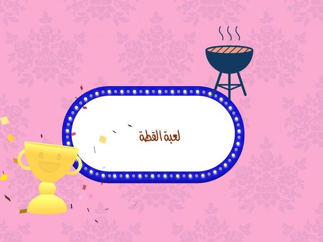 لعبة تجريبية by ثريا ال اسماعيل