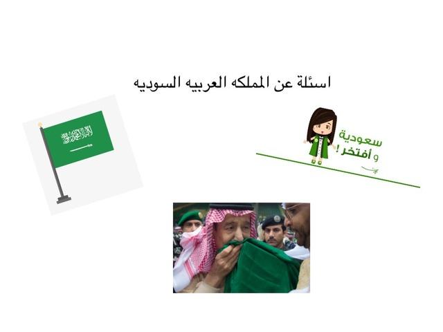 اسئله عن  السعوديه by athari alomran