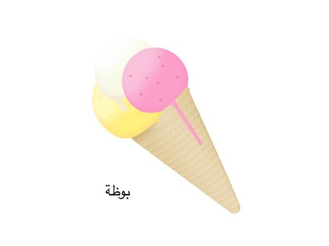 محل البوظة by לוריס חדאד