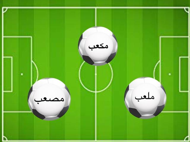 كلمة ملعب  by مشاعل السعيدي