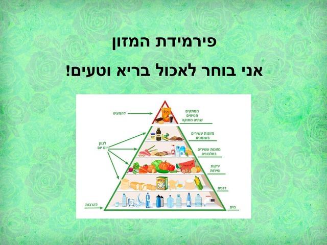 פירמידת המזון שקד by Lorena elalam